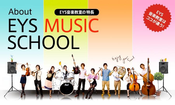 EYS音楽教室の公式ページ