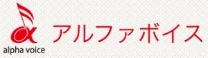 アルファボイスのロゴ