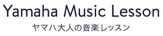 ヤマハ大人の音楽レッスンのロゴ