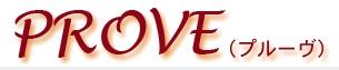 PROVEのロゴ